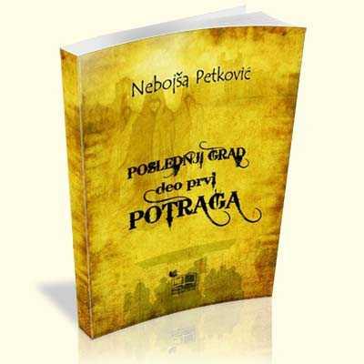 nebojsa-petkovic-poslednji-grad-potraga