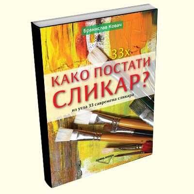 33x_kako_postati_slikar_Branislav_Kovac_3d