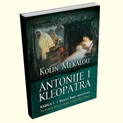 antonije_i_kleopatra_1_biseri_boje_mesecine_3d