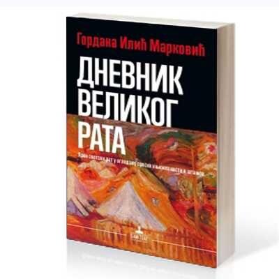 dnevnik_velikog_rata_3d